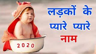 Top 10 Unique Trendy Baby Boy Names,Latest Hindu Baby Names, Indian Baby Names Hindi
