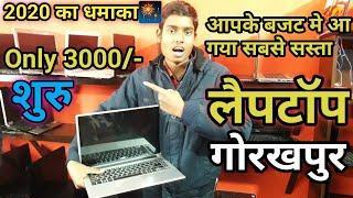 Cheapest market of gorakhpur/Second Hand laptop Gorakhpur 2020||Hp, Dell, Acer|| by nitish tripathi