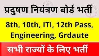 प्रदुषण नियंत्रण बोर्ड (CPCB) में बड़ी भर्ती, 8th, 10th, ITI, 12th Pass, Engineering, Graduate Pass