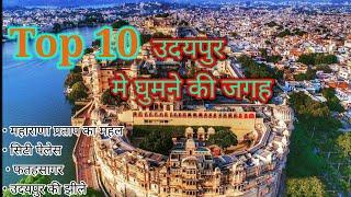 udaipur top 10 visit place || udaipur Rajasthan || best place in udaipur
