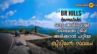 BR HILLS Karnataka Full Explored | Best Malayalam Travel Vlog | Top Tourist Place In Karnataka