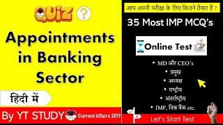 All important appointments in Banking Sector in Hindi Current Affairs 2019 IBPS SBI PO Clerk RRB