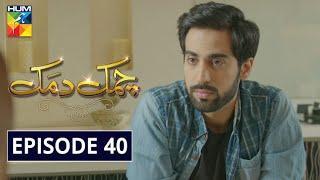 Chamak Damak Episode 40 HUM TV Drama 10 December 2020