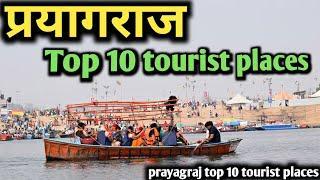 प्रयागराज - top 10 tourist places, prayagraj best tourist place