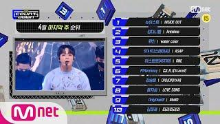 What are the TOP10 Songs in 5th week of April? #엠카운트다운 | M COUNTDOWN EP.707