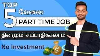 Top 5 part time jobs without investment | Earn money online Tamil | Work from home