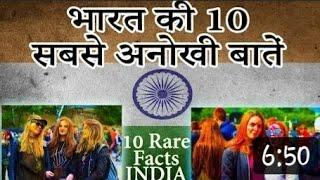 Top 10 Fact Of India  || भारत की आबादी से जुड़े कुछ अजीब तथ्य.. #fact #india