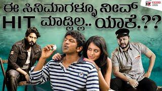 Top 10 Underrated Movies in Kannada | Part-2 | Puneeth | Prajwal Devraj | Ganesh | Kadakk Cinema