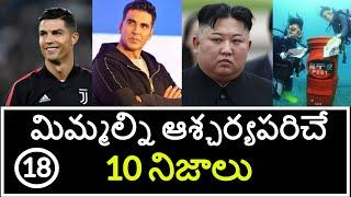Top 10 Unknown Facts in Telugu   Interesting and Amazing Facts   Part 18   Minute Stuff