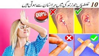 Top 10 Common Mistakes | Such mistakes everyday life of every person who has