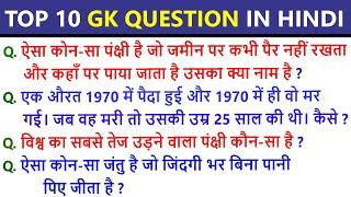 Top 10 gk / general knowledge / important general knowledge Question with answer/ funny gk