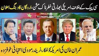 Tayyip Erdogan, Imran Khan Take Fantastic Decision on CPEC Projects II Turkey II Pakistan