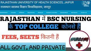 PRIVATE OR GOVERNMENT COLLEGE FOR BSC NURSING // TOP PRIVATE COLLEGE IN RAJASTHAN // NURSING COLLEGE