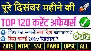 December monthly current affairs 2019  दिसंबर की महत्वपूर्ण करेंट अफेयर्स  Railway NTPC SSC BANK