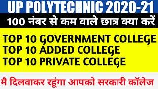 up Polytechnic top 10 government college||up Polytechnic cut-off marks||polytechnic top college||