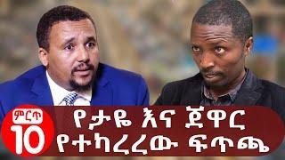 Ethiopia :  የታዬ እና ጀዋር የተካረረው ፍጥጫ