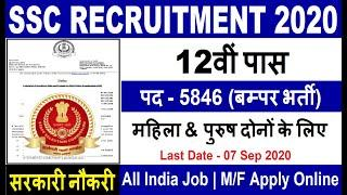 SSC Big Recruitment 2020//SSC Bharti 2020 //Govt Jobs August 2020//Sarkari Naukri 2020// Modi Yojana