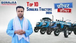 Top 10 Sonalika Tractors India I Sonalika Tractor   Sonalika Tractors Models