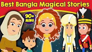 Best Bangla Magical Stories - Bangla Golpo গল্প | Bangla Cartoon | Bengali Fairy Tales