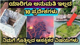 Top 10 Mysterious places your not allowed to visit I Kannada facts I  Yen Guru Myatteru Kannada