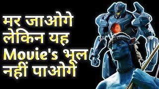 Top 8 Best Science Fiction Movies | Never Forget Movies Of All Time | Sci-Fi Movies Name 2020