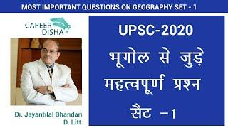UPSC -2020 Geography | Part - I | Top - 10 Most Important Questions | Upcoming Exam Questions