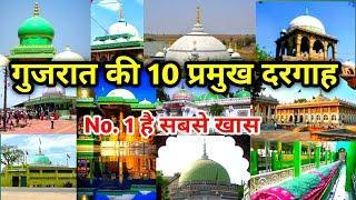 Top 10 Famous Dargah In Gujrat | गुजरात की 10 प्रमुख दरगाह  | Spritual Place in Gujrat