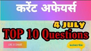4 July Current affairs|top 10 current affairs question|करंट अफेयर्स के 10 प्रश्न