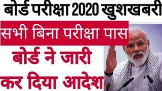 सभी बिना परिक्षा पास board exam 2020| Promote all students of 1 to 8, Class 9 and 11 students |
