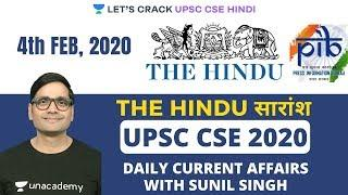 4th Feb - Daily Current Affairs | The Hindu Summary & PIB - CSE Pre Mains Interview I Sunil Singh