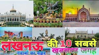 Top 10 places to visit in Lucknow।Famous place in Lucknow।Bada Imambara।Lucknow history।travel guide