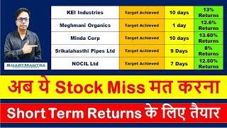 Top Stock for Short Term Trading (Good Returns Expected) in 2020