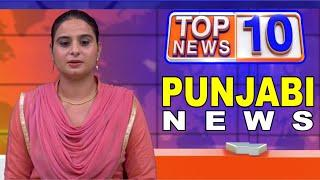 Punjabi Top 10 News - Latest | 11 Sep 2020 | Chardikla Time TV