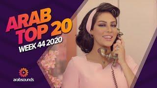 Top 20 Arabic Songs of Week 44, 2020 أفضل 20 أغنية عربية لهذا الأسبوع