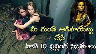 Top 10 Action Thriller Movies that blow your Mind / మీ గుండె ఆగిపోయేటట్లు చేసే 10 థ్రిల్లింగ్ మూవీస్