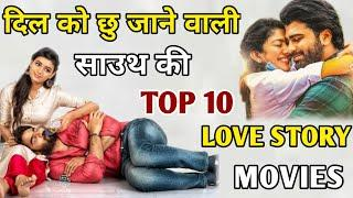 Top 10 South Hindi Dubbed Best Romantic Love Story Movies | Available On YouTube | RRR Entertainment
