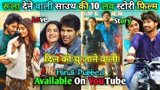 Top 10 Best South Love Story Movie in Hindi Dubbed | All Time | On YouTube | Top South Movie News.