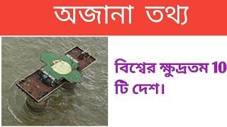 Top 10 smallest countrys the world.bengali. বিশ্বের দশটি ক্ষুদ্রতম দেশ। Information of world .