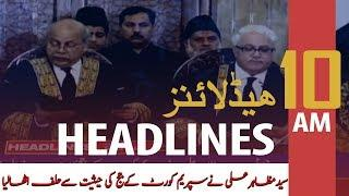 ARY News Headlines| Justice Mazahir Ali Naqvi sworn in as Supreme Court judge | 10 AM |16 Mar 2020