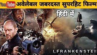 YouTube पर अवेलेबल Top 5 hollywood movies in hindi dubbed full action hd | movies on YouTube