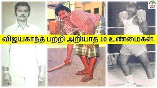 விஜயகாந்த் அவர்களின் 10 உண்மைகள்   Actor Vijayakanth   Top 10 Facts   Tamil Glitz