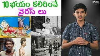 Top 10 pandemic viruses || Unknown Facts about virus || in Telugu || Mysteries and Unknown Facts
