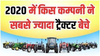 2020 में किस कम्पनी ने सबसे ज्यादा ट्रैक्टर बेचे | Top 10 Tractor Selling Companies in India 2020 |