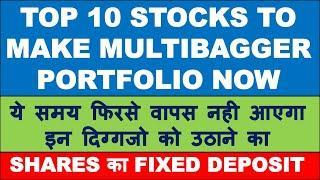 TOP 10 stocks portfolio in market crash | best multibagger shares 2020 India | best stock to buy now