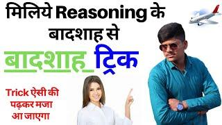 मेराथन क्लास Reasoning  Tricks | Reasoning/Concept/Problems/Questions/Solutions Malviya classes