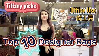 Top 10 Branded Bags for Office Work 前10适合做工用的包包