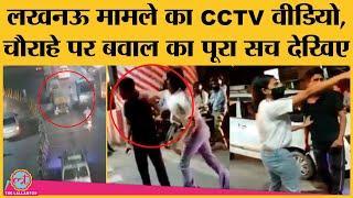 Lucknow Viral girl का वो CCTV Video जिसने सारे Taxi driver की पिटाई मामले का पूरा सच सामने रख दिया