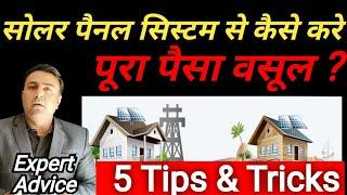 कैसे बढ़ाएं सोलर जनरेशन ?| solar panels | top solar panels | solar panel efficiency | solar energy