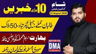 Top 10 With GNM || Today's Top Latest Updates by Ghulam Nabi Madni || 22 August 2020 || Evening ||