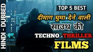 Top 5 Best South Indian Mind Blowing Movie In hindi    Best Techno Thriller Movies South Hindi